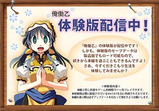 taiken_a.jpg