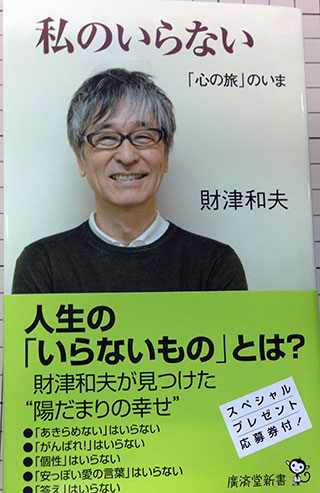 zaitsu_kazuo.jpg