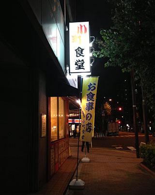 20131023_komachi.jpg