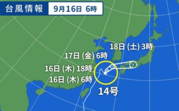 台風image.png